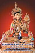 Источник блага и счастья (Истории происхождения Учений и махасиддхов богини Тары. Садхана «Четыре Высшие Мандалы». Поклонение 21 Таре и хвала коренной мантре)