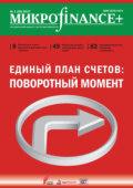Mикроfinance+. Методический журнал о доступных финансах. №01 (30) 2017