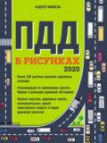 Правила дорожного движения в рисунках 2020