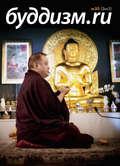 Буддизм.ru №25 (2015)
