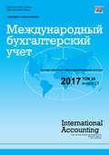 Международный бухгалтерский учет № 23 2017