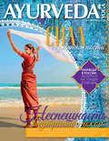 Ayurveda&Yoga №01 \/ сентябрь 2016