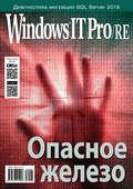 Windows IT Pro\/RE №03\/2018