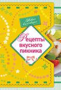 Рецепты вкусного пикника