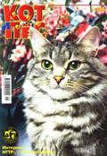 Кот и Пёс №05-06\/2000