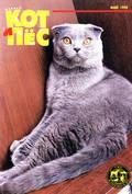 Кот и Пёс №05\/1998