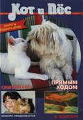 Кот и Пёс №05\/1995