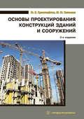 Основы проектирования конструкций зданий и сооружений