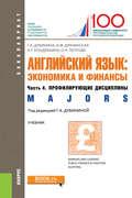 Английский язык: экономика и финансы. Ч. 4. Профилирующие дисциплины (Majors)