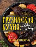 Грузинская кухня: любовь на вкус. Яркие рецепты