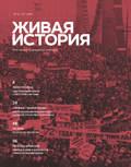 Живая история. № 11 (17) 2016 г.