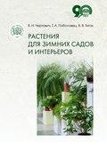 Растения для зимних садов и интерьеров