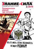 Журнал «Знание – сила» №02\/2019