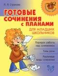Готовые сочинения с планами для младших школьников