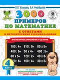3000 примеров по математике с ответами и методическими рекомендациями. Внетабличное умножение и деление. 4 класс