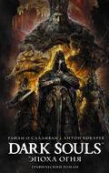 Dark Souls: Эпоха Огня