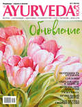Ayurveda&Yoga №11 \/ весна 2019