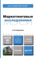 Маркетинговые исследования 3-е изд., пер. и доп. Учебник для бакалавров