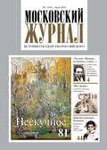 Московский Журнал. История государства Российского №07 (343) 2019