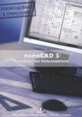 nanoCAD 3.0. Руководство пользователя