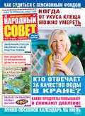 Народный совет №27\/2019