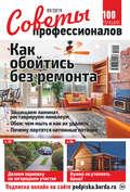 Советы профессионалов №09\/2019