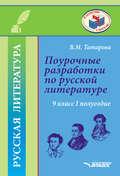 Поурочные разработки по русской литературе. 9 класс. I полугодие