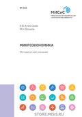 Микроэкономика. Методические указания