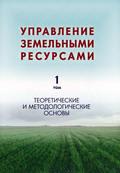 Управление земельными ресурсами. Том 1. Теоретические и методологические основы
