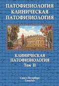 Патофизиология. Клиническая патофизиология. Том II