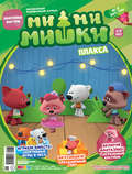 Журнал «Ми-ми-мишки» №3, март 2020 г. Плакса