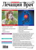 Журнал «Лечащий Врач» №04\/2013