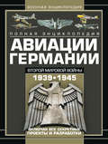 Полная энциклопедия авиации Германии Второй мировой войны 1939–1945. Включая все секретные проекты и разработки