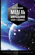 Модель Мироздания: классика и современность