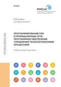Программирование ПЛК и промышленные сети. Программное обеспечение управления технологическими процессами