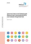 Диагностика и оптимизация финансово-экономического состояния предприятия. Практикум