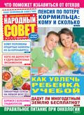 Народный совет №17\/2020