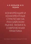 Конкуренция и конкурентные стратегии на российском рынке лизинга: современная практика