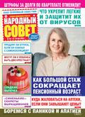 Народный совет №20\/2020