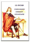 О теории аффектов в вокальном исполнительстве эпохи барокко