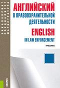 Английский в правоохранительной деятельности = English in Law Enforcement + еПриложение