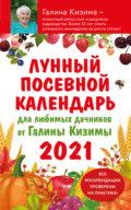 Лунный посевной календарь 2021 для любимых дачников от Галины Кизимы