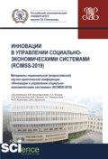 Инновации в управлении социально-экономическими системами (RCIMSS-2019)