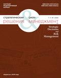 Стратегические решения и риск-менеджмент № 1 (114) 2020