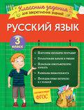 Русский язык. Классные задания для закрепления знаний. 3 класс
