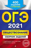 ОГЭ-2021. Обществознание. Сборник заданий. 400 заданий с ответами
