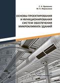 Основы проектирования и функционирования систем обеспечения микроклимата зданий