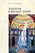 Теология в высшей школе: учебное пособие по изучению дисциплин направления подготовки «Теология»