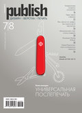 Журнал Publish №07-08\/2020