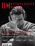 Журнал «Музыкальная жизнь» №6 (1211), июнь 2020
